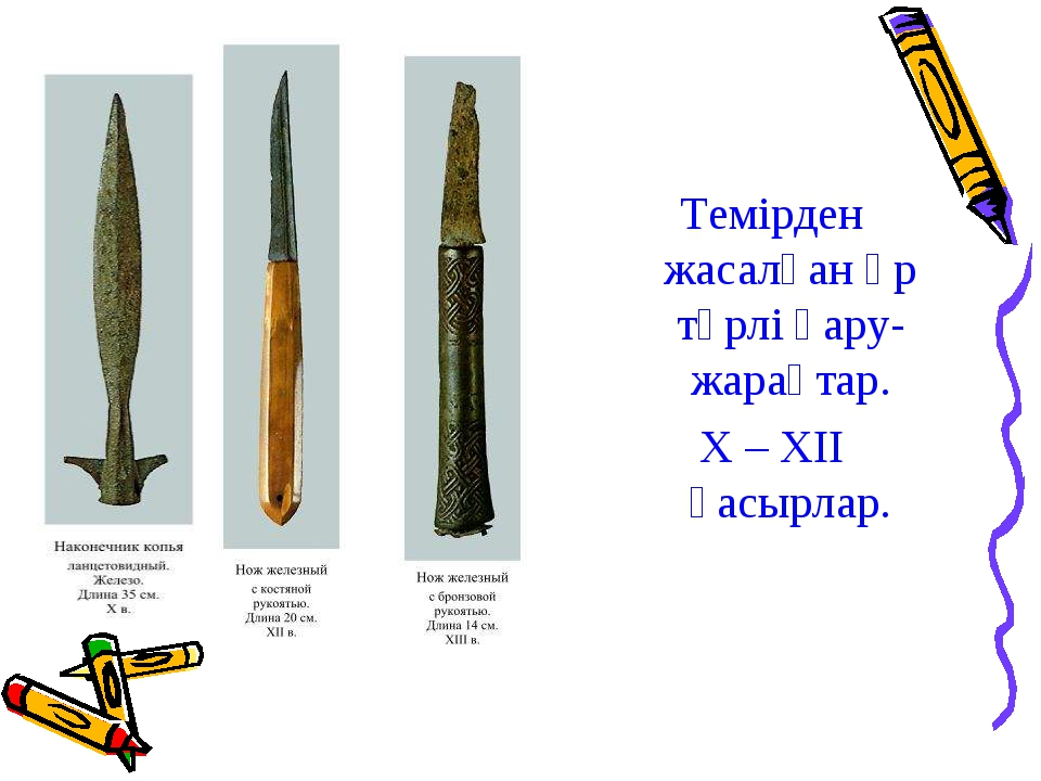 Темірден жасалған әр түрлі қару-жарақтар. Х – ХІІ ғасырлар.