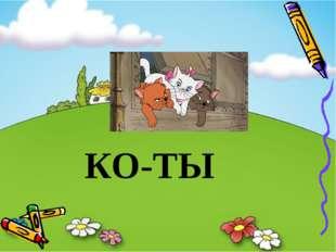 КО-ТЫ