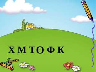 О Х М Т Ф К