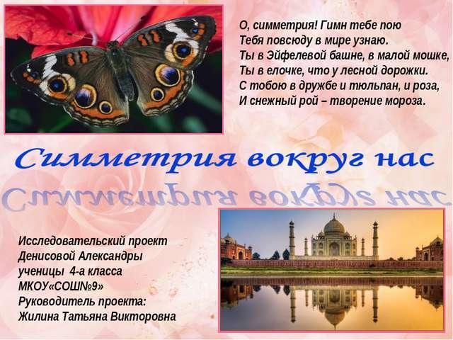 Исследовательский проект Денисовой Александры ученицы 4-а класса МКОУ«СОШ№9»...