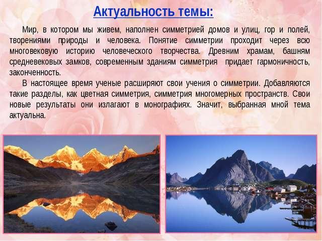 Мир, в котором мы живем, наполнен симметрией домов и улиц, гор и полей, творе...
