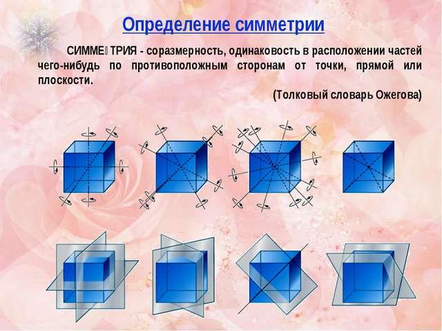 Определение симметрии СИММЕ́ТРИЯ - соразмерность, одинаковость в расположени...