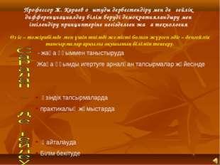 Профессор Ж. Караев оқытуды дербестендіру мен деңгейлік дифференциациалдау бі