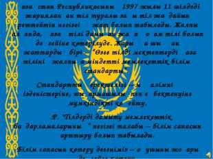 Қазақстан Республикасының 1997 жылы 11 шілдеді жарияланған тіл туралы заңы ті