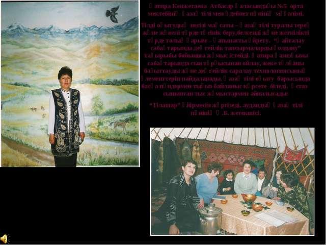 Қатира Кенжетаева Атбасар қаласындағы №5 орта мектебінің қазақ тілі мен әдеби...