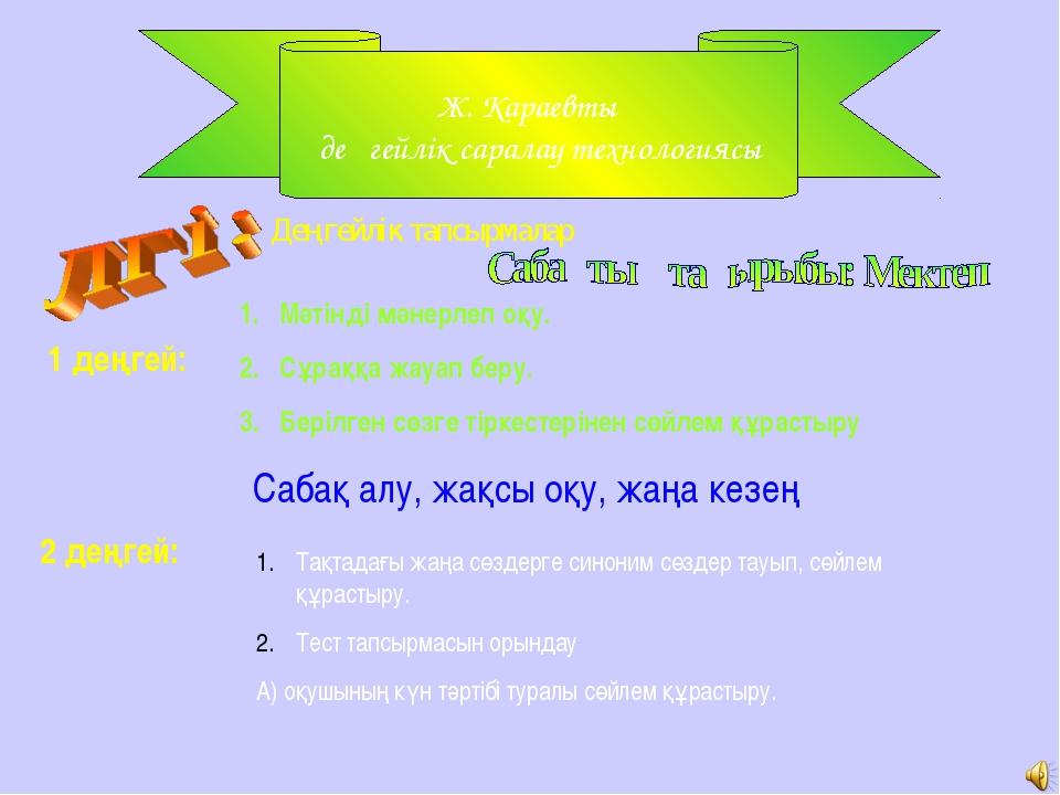 Ж. Караевтың деңгейлік саралау технологиясы Деңгейлік тапсырмалар 1 деңгей: М...