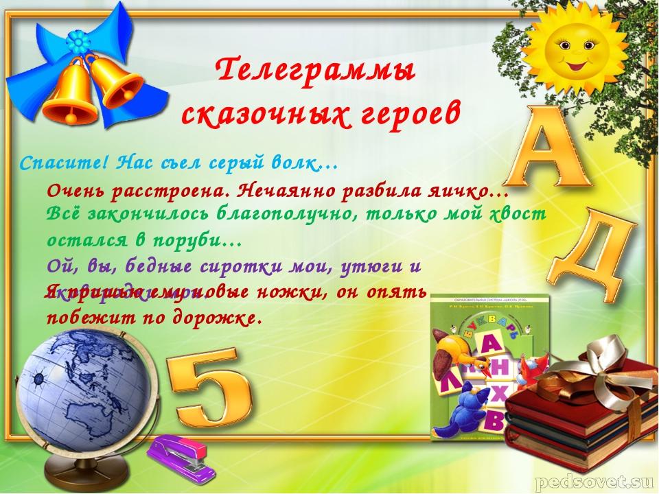 Поздравление от сказочного персонажа с днем рождения