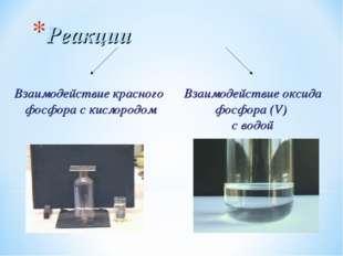 Реакции Взаимодействие красного фосфора с кислородом Взаимодействие оксида фо