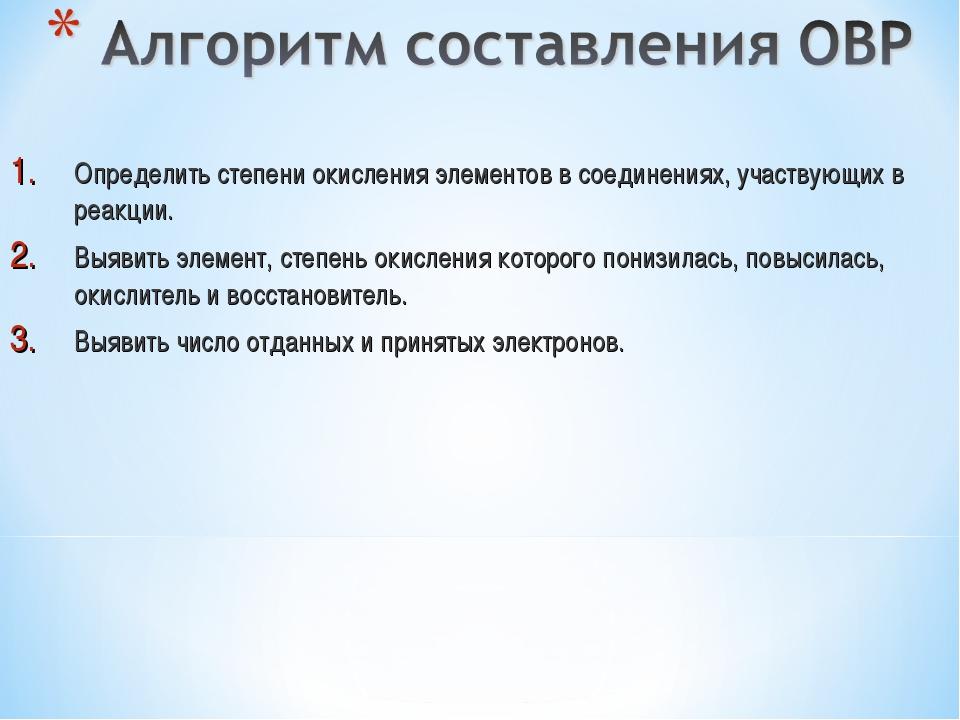 Определить степени окисления элементов в соединениях, участвующих в реакции....