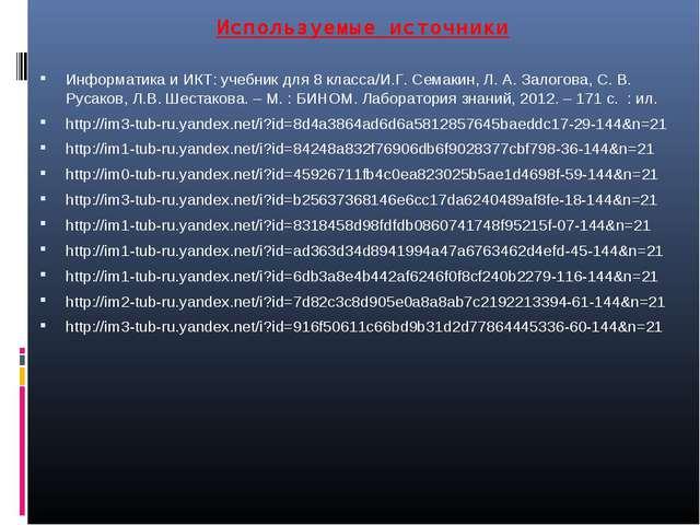 Используемые источники Информатика и ИКТ: учебник для 8 класса/И.Г. Семакин,...