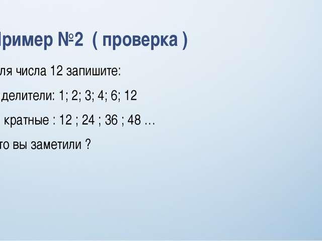 Пример №2 ( проверка ) Для числа 12 запишите: делители: 1; 2; 3; 4; 6; 12 2)...