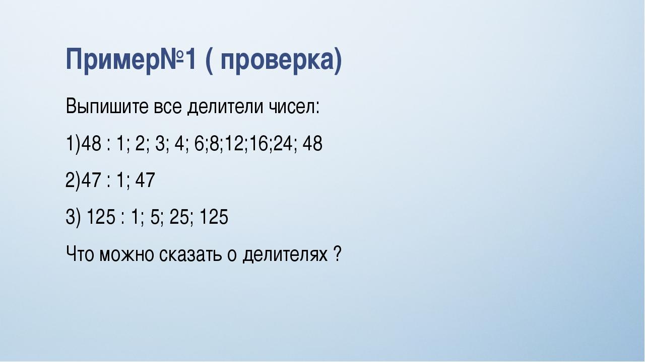 Пример№1 ( проверка) Выпишите все делители чисел: 48 : 1; 2; 3; 4; 6;8;12;16;...