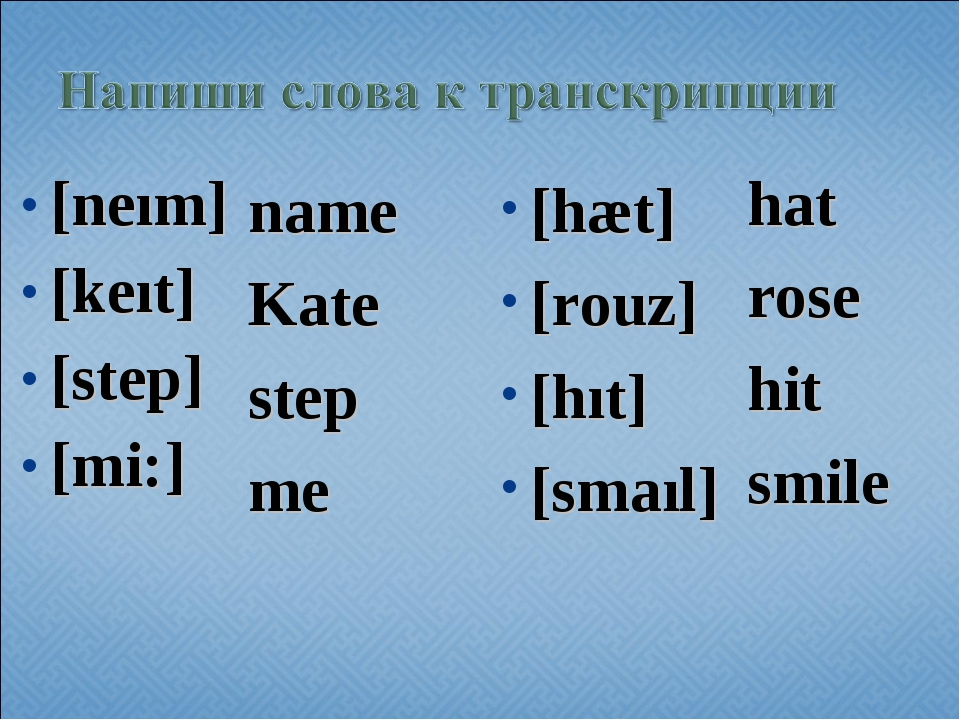 [neım] [keıt] [step] [mi:] name Kate step me [hæt] [rouz] [hıt] [smaıl] hat r...