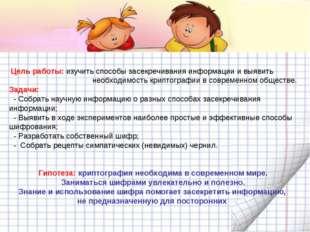 Цель работы: изучить способы засекречивания информации и выявить необходимос