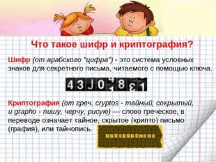 """Шифр (от арабского """"цифра"""") - это система условных знаков для секретного пись"""