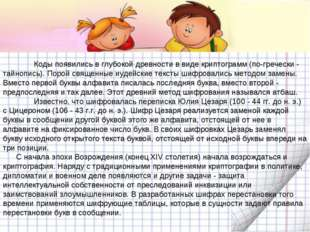 Коды появились в глубокой древности в виде криптограмм (по-гречески - тайноп