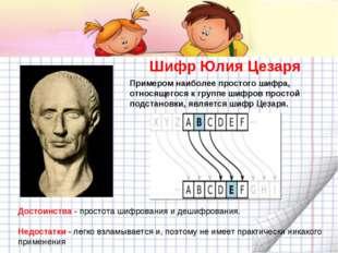 Примером наиболее простого шифра, относящегося к группе шифров простой подста