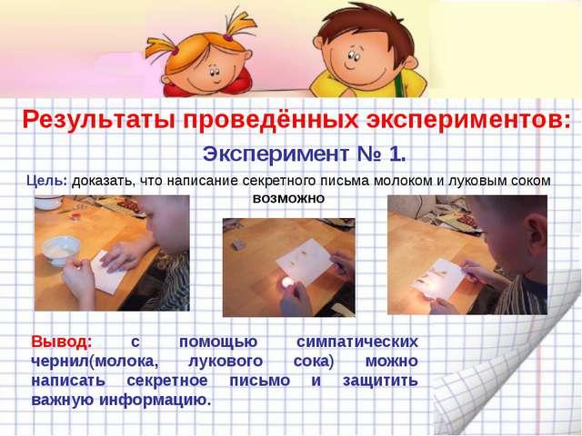 Результаты проведённых экспериментов: Эксперимент № 1. Цель: доказать, что на...