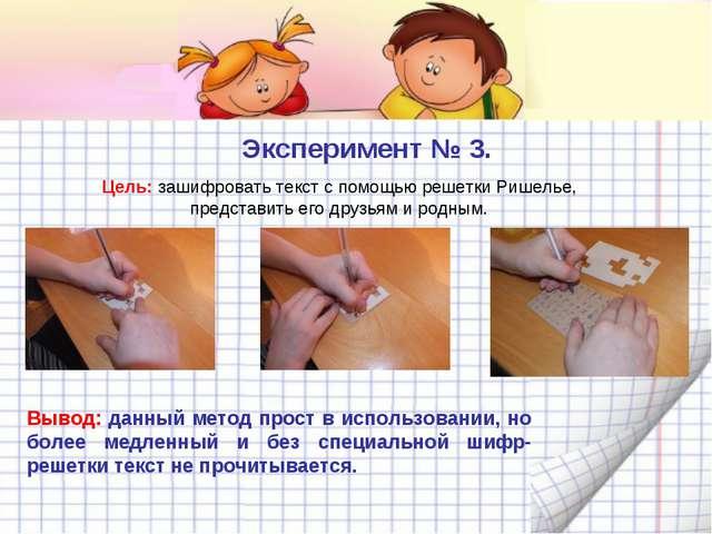 Эксперимент № 3. Цель: зашифровать текст с помощью решетки Ришелье, представи...