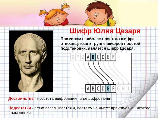 Примером наиболее простого шифра, относящегося к группе шифров простой подста...