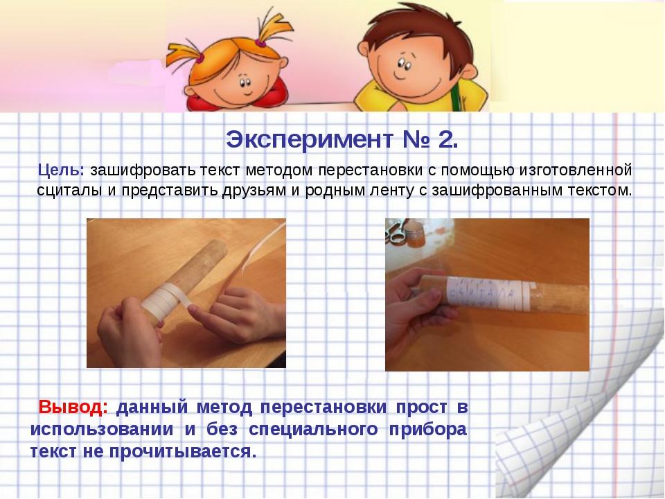 Эксперимент № 2. Цель: зашифровать текст методом перестановки с помощью изгот...