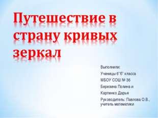 Выполнили: Ученицы 6''б'' класса МБОУ СОШ № 36 Березина Полина и Карпенко Дар