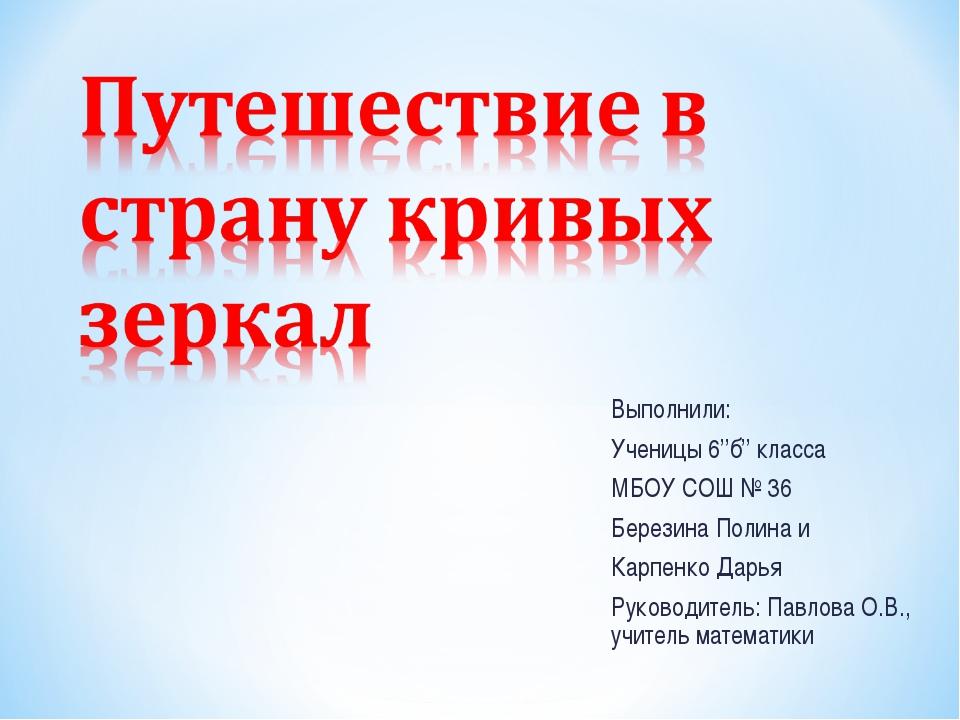 Выполнили: Ученицы 6''б'' класса МБОУ СОШ № 36 Березина Полина и Карпенко Дар...