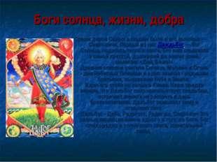 Боги солнца, жизни, добра Среди даров Сварога людям были и его сыновья — Свар