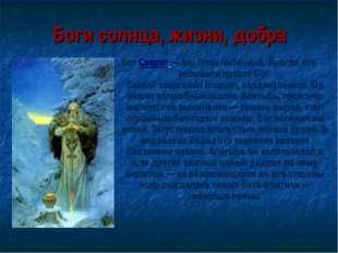 Боги солнца, жизни, добра Бог Сварог — это Отец Небесный. Иногда его называли