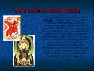 Боги солнца, жизни, добра Одним из Сварожичей был бог огня — Семаргл, которог