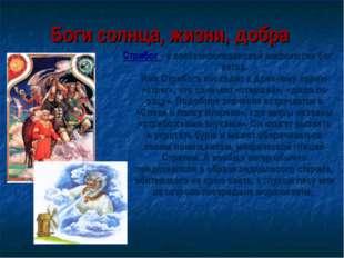 Боги солнца, жизни, добра Стрибог - в восточнославянской мифологии бог ветра.