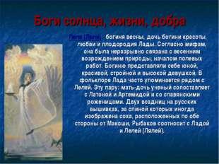 Боги солнца, жизни, добра Леля (Ляля) - богиня весны, дочь богини красоты, лю