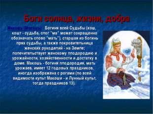 Боги солнца, жизни, добра Макошь (Мокошь) - Богиня всей Судьбы (кош, кошт - с