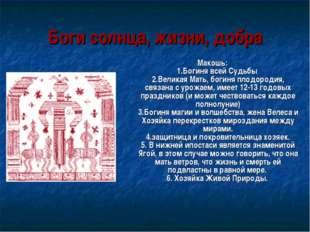 Боги солнца, жизни, добра Макошь: 1.Богиня всей Судьбы 2.Великая Мать, богиня