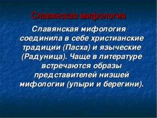 Славянская мифология Славянская мифология соединила в себе христианские тради