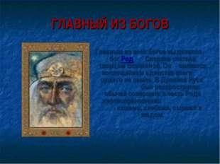 ГЛАВНЫЙ ИЗ БОГОВ Главным из всех богов выделился бог Род. Славяне считали тв