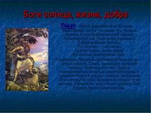 Боги солнца, жизни, добра Перун - самый знаменитый из братьев Сварожичей. Он