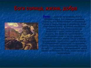 Боги солнца, жизни, добра Велес — один из величайших богов древнего мира. Его