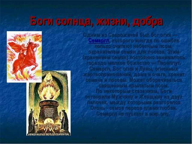 Боги солнца, жизни, добра Одним из Сварожичей был бог огня — Семаргл, которог...