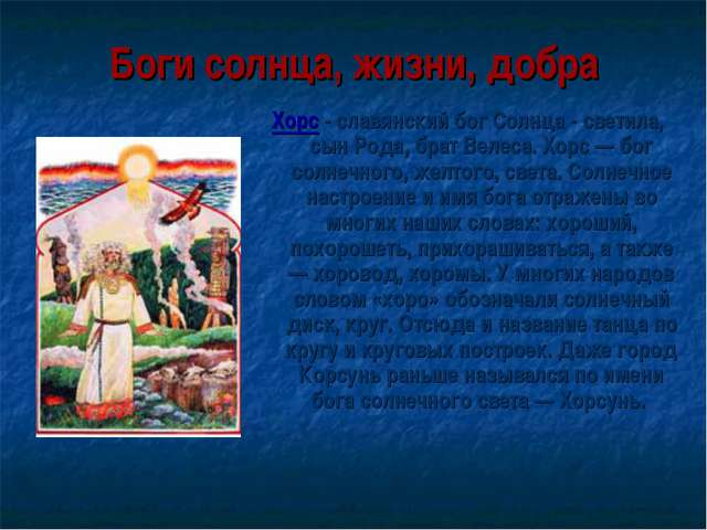 Боги солнца, жизни, добра Хорс - славянский бог Солнца - светила, сын Рода, б...