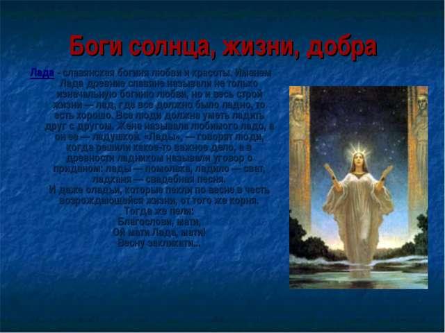 Боги солнца, жизни, добра Лада - славянская богиня любви и красоты. Именем Ла...