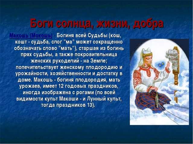 Боги солнца, жизни, добра Макошь (Мокошь) - Богиня всей Судьбы (кош, кошт - с...