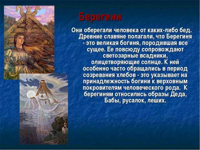 Берегини Они оберегали человека от каких-либо бед. Древние славяне полагали,...