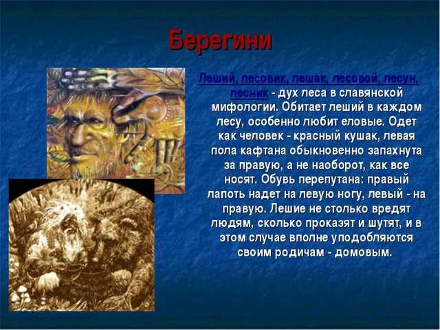 Берегини Леший, лесовик, лешак, лесовой, лесун, лесник - дух леса в славянско...