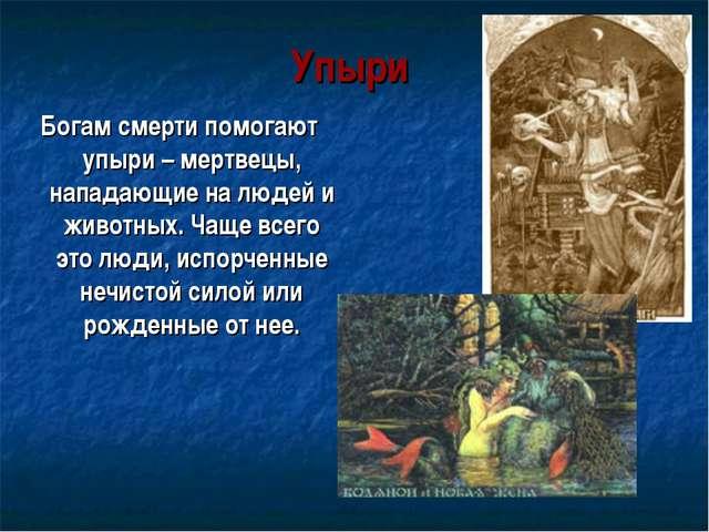 Упыри Богам смерти помогают упыри – мертвецы, нападающие на людей и животных....
