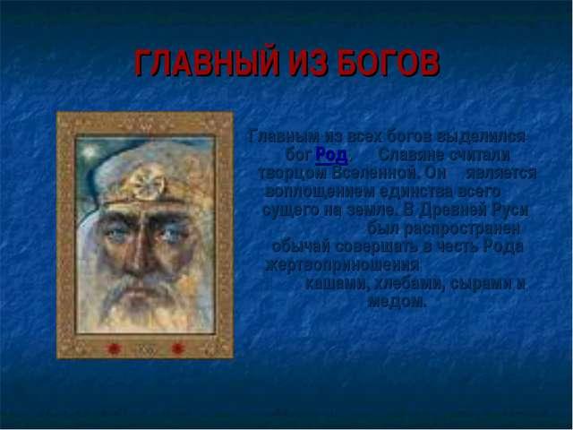 ГЛАВНЫЙ ИЗ БОГОВ Главным из всех богов выделился бог Род. Славяне считали тв...
