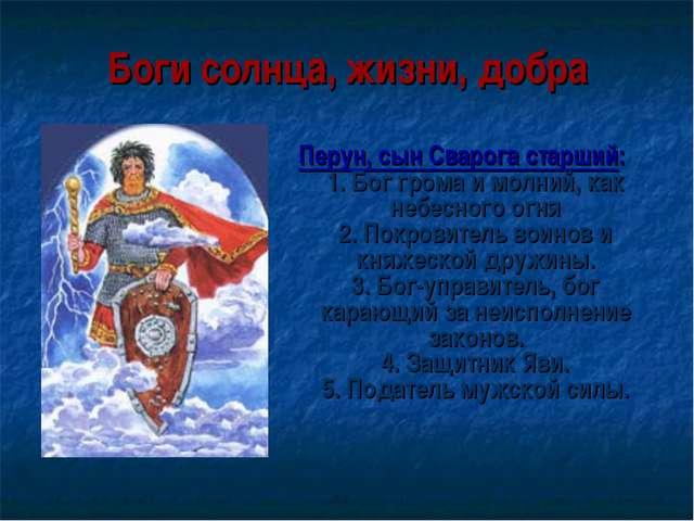 Боги солнца, жизни, добра Перун, сын Сварога старший: 1. Бог грома и молний,...