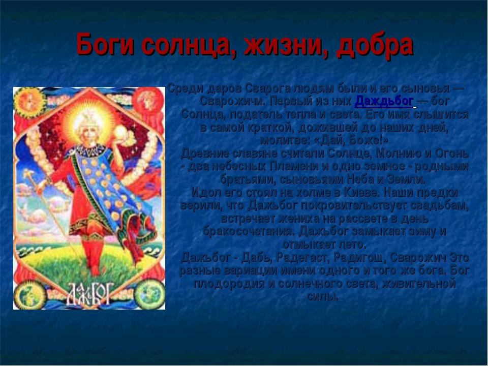 Боги солнца, жизни, добра Среди даров Сварога людям были и его сыновья — Свар...