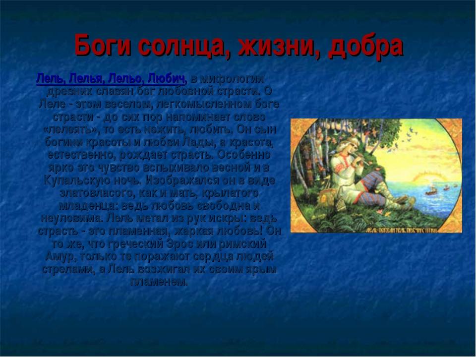 Боги солнца, жизни, добра Лель, Лелья, Лельо, Любич, в мифологии древних слав...