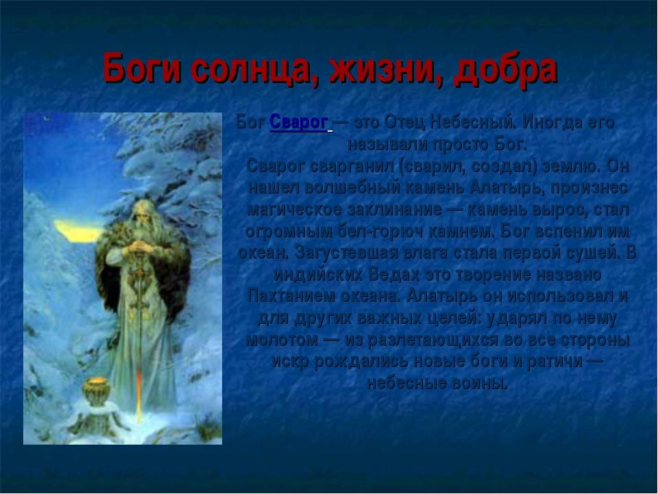 Боги солнца, жизни, добра Бог Сварог — это Отец Небесный. Иногда его называли...